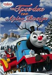 DVD image TOMAS KAI OI FILOI TOU: TO TRENAKI TOU AGIOU VASILI (THOMAS KAI FRIENDS: SANTA S LITTLE ENGINE) - (DVD)