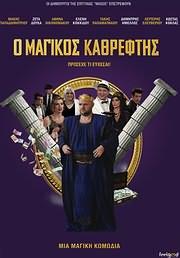 CD image for MAGIKOS KATHREFTIS - (DVD)