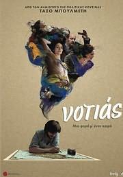 CD image for NOTIAS (TASOS BOULMETIS) - (DVD)