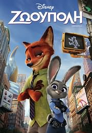 CD image for ZOOUPOLI (ZOOTROPOLIS) - (DVD VIDEO)