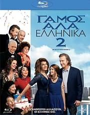 CD Image for BLU - RAY / ΓΑΜΟΣ ΑΛΑ ΕΛΛΗΝΙΚΑ 2 (MY BIG FAT GREEK WEDDING 2)