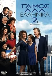 CD Image for ΓΑΜΟΣ ΑΛΑ ΕΛΛΗΝΙΚΑ 2 (MY BIG FAT GREEK WEDDING 2) - (DVD VIDEO)