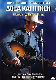 CD Image for ΔΟΞΑ ΚΑΙ ΠΤΩΣΗ - THE STORY OF HANK WILLIAMS (I SAW THE LIGHT) - (DVD VIDEO)