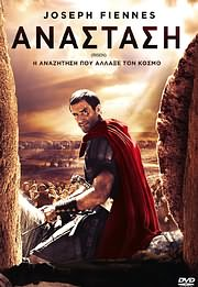 CD Image for ΑΝΑΣΤΑΣΗ (RISEN) - (DVD VIDEO)