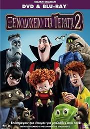 DVD: BLU - RAY / XENODOHEIO GIA TERATA (DVD+BD) - HOTEL TRANSYLVANIA (DVD+BD) [5205969220536]