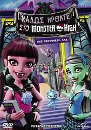 CD Image for KALOS IRTHATE STO MONSTER HIGH - WELCOME TO MONSTER HIGH - (DVD)