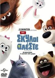 CD Image for BATE SKYLOI ALESTE (THE SECRET LIFE OF PETS) - (DVD VIDEO)