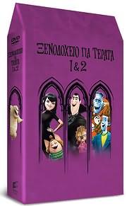 CD Image for ΞΕΝΟΔΟΧΕΙΟ ΓΙΑ ΤΕΡΑΤΑ DOUBLE DVD 1+2 (HOTEL TRANSYLVANIA 1+2) (2 DVD) - (DVD)