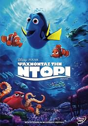 CD image for PSAHNONTAS TIN NTORY (FINDING DORY) - (DVD VIDEO)