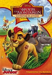 CD Image for I FROURA TON LIONTARION: ELEYTHEROSE TI DYNAMI (THE LION GUARD: UNLEASH THE POWER) - (DVD)