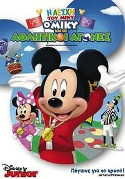 CD Image for H LESHI TOU MIKY: O MIKY KAI OI ATHLITIKOI AGONES (MMCH: MICKEY S SPORT - Y - THON) - (DVD)