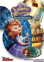CD Image for SOFIA I PRIGKIPISSA: I MYSTIKI VIVLIOTHIKI (SOFIA THE FIRST: THE SECRET LIBRARY) - (DVD)