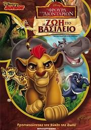 CD image for I FROURA TON LIONTARION: I ZOI STO VASILEIO (TIE LION GUARD: LIFE IN THE PRIDE LANDS) - (DVD)
