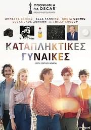 CD image for ΚΑΤΑΠΛΗΚΤΙΚΕΣ ΓΥΝΑΙΚΕΣ - 20TH CENTURY WOMEN - (DVD)