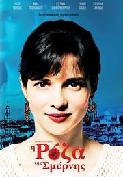 CD image for I ROZA TIS SMYRNIS - (DVD)