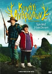 HUNT FOR THE WILDERPEOPLE - KΥΝΗΓΙ ΑΝΘΡΩΠΩΝ - (DVD)