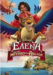 CD Image for I ELENA KAI TO MYSTIKO TOU AVALOR - ELENA AND THE SECRET OF AVALOR - (DVD)