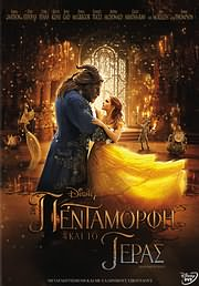 DVD VIDEO image BEAUTY AND THE BEAST (2017) - I PENTAMORFI KAI TO TERAS (2017) - (DVD)
