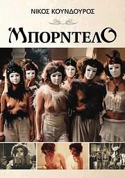 CD image for BORNTELLO (NIKOS KOUNDOUROS) - (DVD)