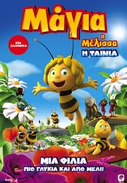 DVD image MAGIA I MELISSA: I TAINIA - MAYA THE BEE MOVIE - (DVD)