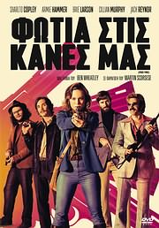 CD image for ΦΩΤΙΑ ΣΤΙΣ ΚΑΝΕΣ ΜΑΣ (FREE FIRE) - (DVD)