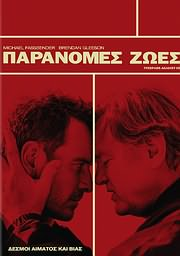TRESPASS AGAINST US - PARANOMES ZOES - (DVD)