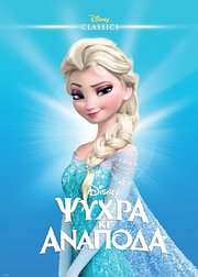 DVD image ΨΥΧΡΑ ΚΑΙ ΑΝΑΠΟΔΑ - FROZEN (DVD+POSTER / AΦΙΣΑ) - (DVD)