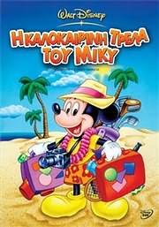 CD Image for Η ΚΑΛΟΚΑΙΡΙΝΗ ΤΡΕΛΑ ΤΟΥ ΜΙΚΥ - MICKEYS SUMMER MADNESS (DVD+AΦΙΣΑ / POSTER) - (DVD)