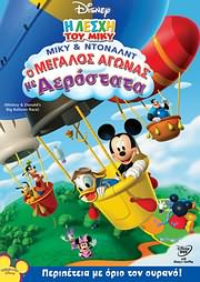 CD image for I LESHI TOU MIKY: O MEGALOS AGONAS ME AEROSTATA - MICKEY AND DONALD S BIG BALLOON RACE (+POSTER) - (DVD)
