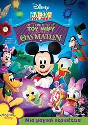 CD image for I LESHI TOU MIKY: OI PERIPETEIES TOU MIKY STI HORA TON THAYMATON - MICKEY IN WONDERLAND - (DVD)
