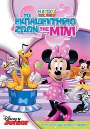 CD Image for ΛΕΣΧΗ ΤΟΥ ΜΙΚΥ: ΤΟ ΕΚΠΑΙΔΕΥΤΗΡΙΟ ΖΩΩΝ ΤΗΣ ΜΙΝΙ - MMCH: MINNIE S PET SALON (DVD+POSTER) - (DVD)
