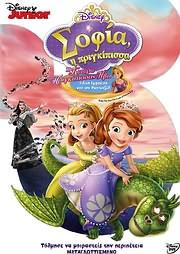 CD image for SOFIA I PRIGKIPISSA: I KATARA TIS PRIGKIPISSAS IVI - SOFIA THE FIRST: THE CURSE OF PRINCESS IVY - (DVD)