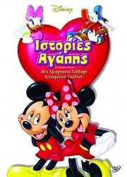 CD image for MINI ISTORIES AGAPIS - SWEETHEART STORIES (AKA MICKEY KAI MINNIE S SWEETHEART STORIES) (+POSTER) - (DVD)