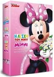 DVD image TRILOGIA LESHI TOU MIKY MINI 2 - EKPAIDEYTIRIO ZOON / POP STAR / HEIMERINI EPIDEIXI (3DVD) - (DVD)