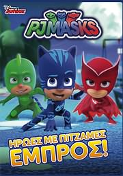 CD image for IROES ME PYTZAMES: EBROS - PJ MASKS: LET S GO PJ MASKS - (DVD)