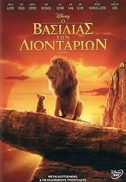 CD image for O VASILIAS TON LIONTARION (THE LION KING) - (DVD)