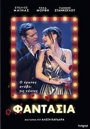 CD image for ΦΑΝΤΑΣΙΑ (ΜΙΑ ΤΑΙΝΙΑ ΤΟΥ ΑΛΕΞΗ ΚΑΡΔΑΡΑ) - (DVD)
