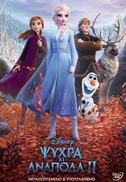 CD image for FROZEN 2 - ΨΥΧΡΑ ΚΑΙ ΑΝΑΠΟΔΑ 2 - (DVD)