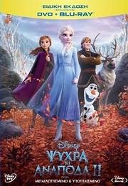 CD image for FROZEN 2 - ΨΥΧΡΑ ΚΑΙ ΑΝΑΠΟΔΑ 2 (DVD + BLU - RAY COMBO) - (DVD)