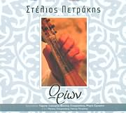 STELIOS PETRAKIS / <br>ORION - (TRAGOUDOUN: G. XYLOURIS - V. STAYRAKAKIS - M. SIMOGLOU)