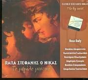 CD image ΠΑΠΑ ΣΤΕΦΑΝΗΣ Ο ΝΙΚΑΣ / ΤΟ ΜΕΓΑΛΟ ΜΥΣΤΙΚΟ - ROSS DALY