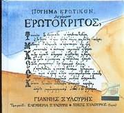CD image GIANNIS XYLOURIS / EROTOKRITOS POIIMA EROTIKON