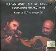 PSARANTONIS - MARKOGIANNIS / OTAN SE VLEPO TRAGOUDO