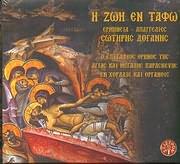 I ZOI EN TAFO / <br>O EPITAFIOS THRINOS TIS AGIAS MEGALIS PARASKEYIS EN HORDAIS KAI ORGANOIS - SOT. DOGANIS