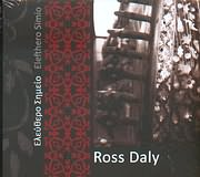 ROSS DALY / <br>ELEYTHERO SIMEIO (2CD)