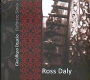 CD image ROSS DALY / ELEYTHERO SIMEIO (2CD)