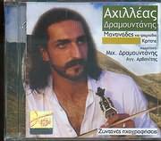 AHILLEAS DRAMOUNTANIS / MANTINADES KAI TRAGOUDIA KRITIS - ZONTANES IHOGRAFISEIS (2CD)