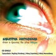 DIMITRIS ZOGRAFAKIS / OTAN O EROTAS THA GINEI DAKRY (CD SINGLE)