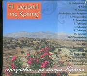 CD image I MOUSIKI TIS KRITIS / TRAGOUDIA ME AROMA KRITIS