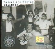ARHEIO KRITIKIS MOUSIKIS / PAREES TIS KRITIS / MELABES - AFIEROMA STO GIORGO TROULLINO (2CD)